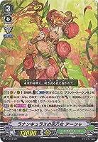 カードファイト!! ヴァンガード V-TD12/001 ラナンキュラスの花乙女 アーシャ【ノーマル仕様】