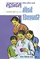 Sulabh Hindi Marathi Kosh