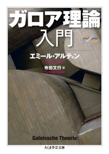 ガロア理論入門 (ちくま学芸文庫)