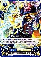 ファイアーエムブレム0/ブースターパック第8弾/B08-043 HN 狂気の暗愚王 ギャンレル