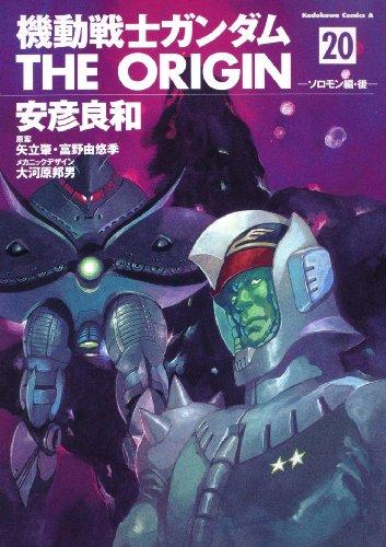 機動戦士ガンダム THE ORIGIN (20)  ソロモン編・後 (角川コミックス・エース 80-23)の詳細を見る