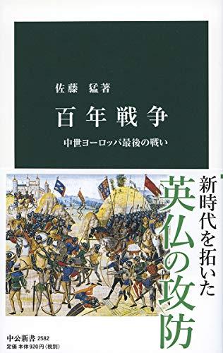 百年戦争-中世ヨーロッパ最後の戦い (中公新書 2582)