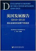 英国发展报告(2010-2013)