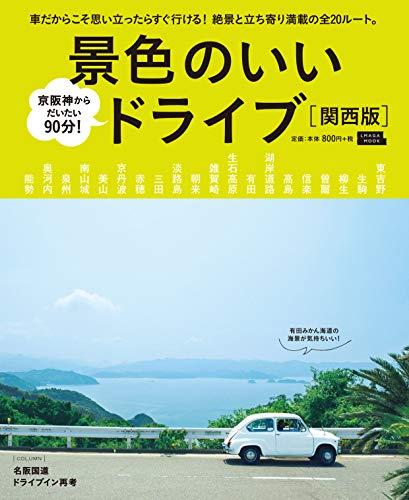 景色のいいドライブ 関西版 (エルマガMOOK)