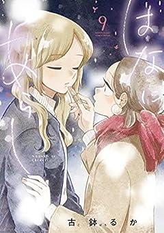 はなにあらし(9) (サンデーうぇぶりコミックス)
