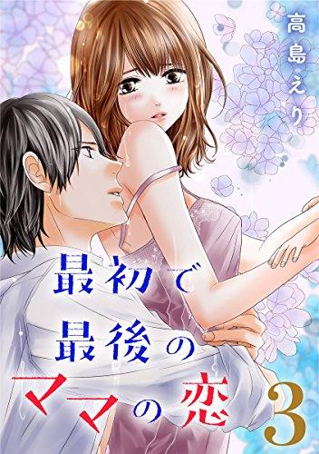 最初で最後のママの恋 3巻 (G☆Girls)の詳細を見る