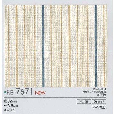 サンゲツ 壁紙 クロス 汚れ防止 RE-7671