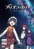 劇場版 Fate kaleid liner プリズマ イリヤ 雪下の誓い [レンタル落ち] image