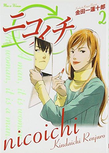 ニコイチ 2 (ヤングガンガンコミックス)