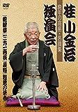 桂小金治独演会 晩年の高座・名演集[DVD]