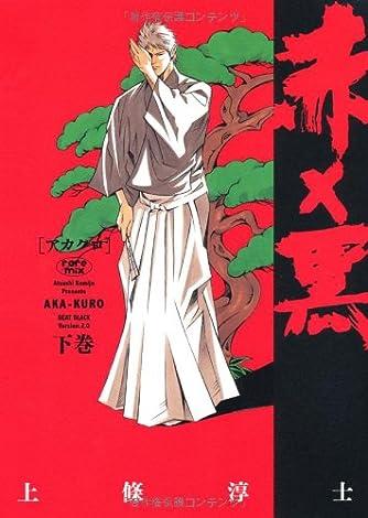 赤×黒 (下) (レアミクス コミックス)