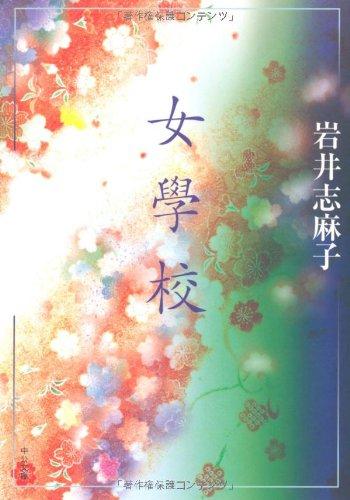 女學校 (中公文庫)