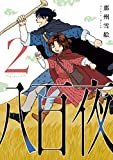 八百夜(2) (ウィングス・コミックス)