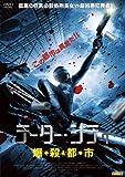 テーター・シティ 爆・殺・都・市[DVD]