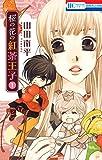 桜の花の紅茶王子 1 (花とゆめコミックス)