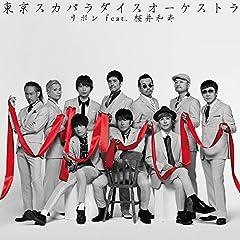 リボン feat.桜井和寿 (Mr.Children)
