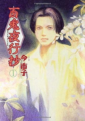 百鬼夜行抄 1 (眠れぬ夜の奇妙な話コミックス)