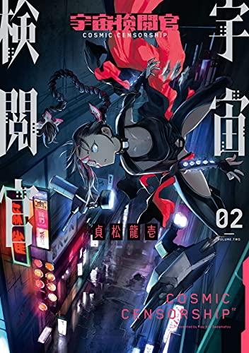 宇宙検閲官 2巻 (LINEコミックス)