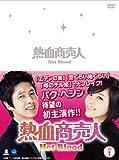 熱血商売人 DVD-BOX 1[DVD]