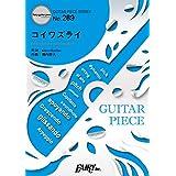 ギターピースGP289 コイワズライ / Aimer(エメ) (ギターソロ・ギター&ヴォーカル)~AbemaTV『白雪とオオカミくんには騙されない』主題歌 (GUITAR PIECE SERIES)