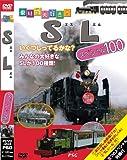 乗り物大好き!SLスペシャル100[DVD]