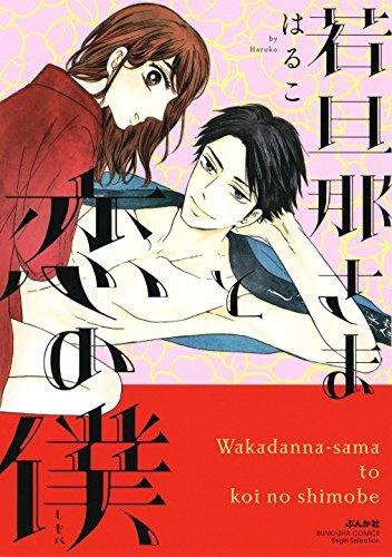 若旦那さまと恋の僕 (ぶんか社コミックス Sgirl Selection)の詳細を見る