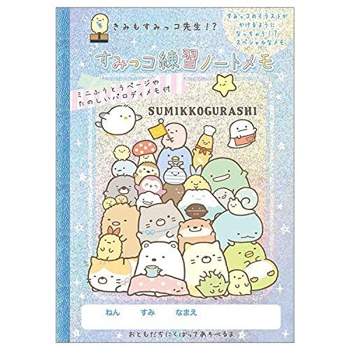 サンエックス すみっコぐらし すみっコ練習ノートメモ MH06001 わくわくコレクション