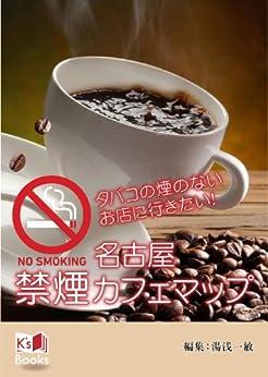 [湯浅 一敏]の名古屋 禁煙カフェマップ~NO SMOKING~ K's Books