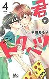 君がトクベツ 4 (マーガレットコミックス)
