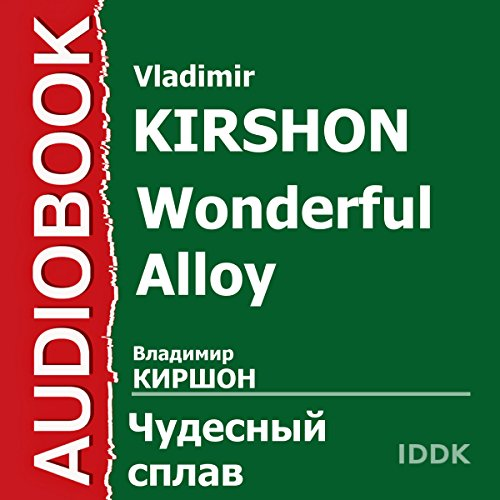Wonderful Alloy [Russian Edition] audiobook cover art