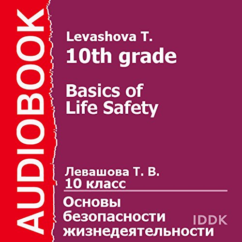 Basics of Life Safety for 10th grade [Russian Edition] cover art