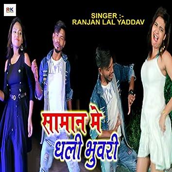 Saman Me Dhali Bhuwari