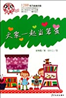 We are going to be stupids together--Xie tian and Xie di at Home With Pin yin (Chinese Edition)