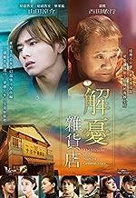 The Miracles Of The Namiya General Store (Region 3 DVD / Non USA Region) (English & Chinese Subtitled) Japanese movie aka Namiya Zakkaten no Kiseki / 解憂雜貨店