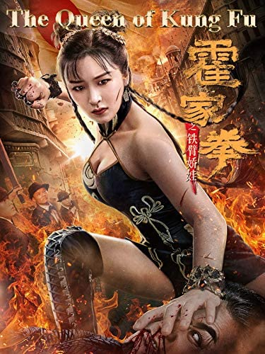 The Queen of Kung Fu product image
