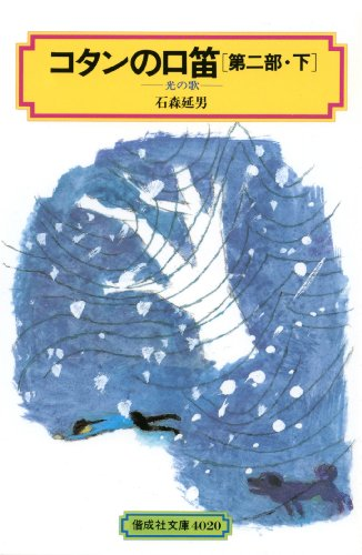 コタンの口笛 第2部下 (4)―光の歌 (偕成社文庫 4020)