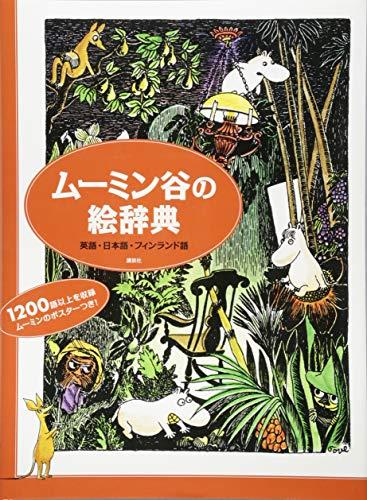 ムーミン谷の絵辞典 英語・日本語・フィンランド語の詳細を見る