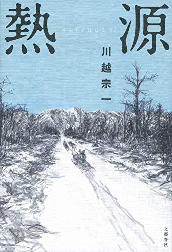 【第162回 直木賞受賞作】熱源 (文春e-book)