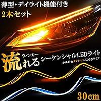 流れるシーケンシャルウィンカー 白黄LED 薄型 30cmタイプ 左右2本セット 貼り付けタイプ