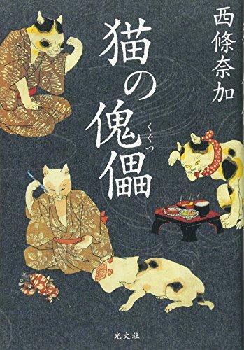 猫の傀儡(くぐつ)
