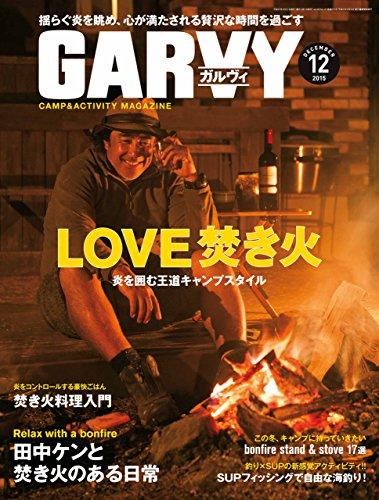 『ガルヴィ 2015年 12月号 [雑誌]』のトップ画像