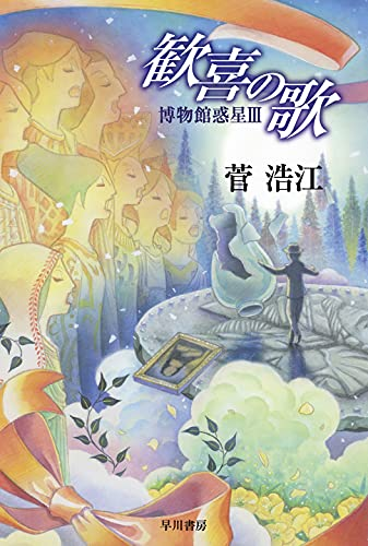 歓喜の歌 博物館惑星Ⅲ (ハヤカワ文庫 JA ス 1-8)