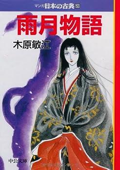 Paperback Bunko Tales of Moonlight and Rain - classic cartoon Japan <28> (Chuko Bunko) (2001) ISBN: 4122038618 [Japanese Import] Book