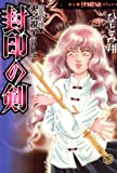 霊感お嬢★天宮視子シリーズ 封印の剣 (HONKOWAコミックス)