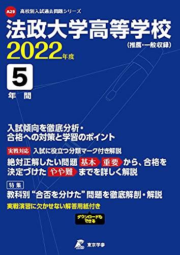 法政大学高等学校 2022年度 【過去問5年分】 (高校別 入試問題シリーズA29)