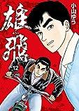 雄飛(12) (ビッグコミックス)
