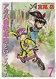 アオバ自転車店といこうよ! 7 (7巻) (ヤングキングコミックス)