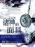 诸神的面具-中译本 (PDF简体版):Counterfeit God (A6-02S)