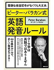 -面倒な発音記号がなくても大丈夫- ピーター・バラカン式 英語発音ルール