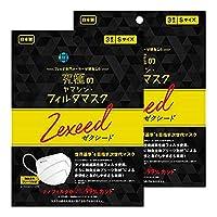 2個セット YAMASHIN 究極のヤマシンフイルタマスクゼクシード Sサイズ 3枚入 日本製
